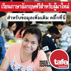 Tafe Queensland