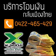 X-Wing Money Transfer