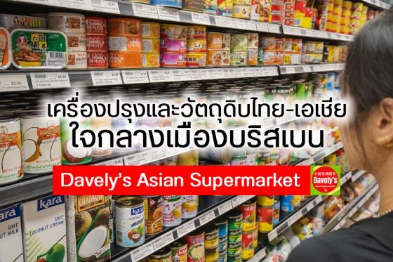 พาช้อปร้านซุปเปอร์มาร์เก็ตเอเชีย ใจกลางเมืองบริสเบนที่ Davely's Asian Supermarket