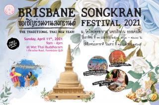 เชิญชวนร่วมประเพณีสงกรานต์นครบริสเบนประจำปี 2564 ณ วัดไทยพุทธาราม, 11 เมษายน นี้