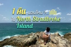 1 คืนนอนไหน...ไป North Stradbroke Island