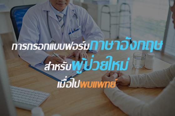 การกรอกแบบฟอร์มผู้ป่วยใหม่เมื่อไปพบแพทย์