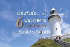 ประทับใจ กับ 6 จุด ประภาคาร (Lighthouse) จาก East to South