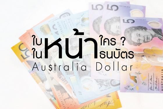ใบหน้าใคร? ในหน้าธนบัตร Australia Dollar
