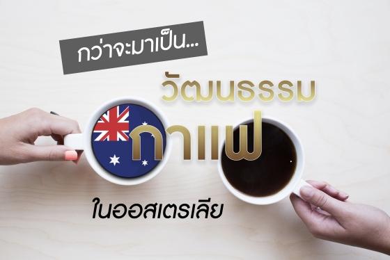 """กว่าจะมาเป็น """"วัฒนธรรมกาแฟ"""" ในออสเตรเลีย"""