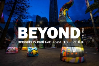 Beyond the Sand เทศกาลศิลปะริมทะเลที่ Gold Coast 13 – 21 มี.ค. 2021