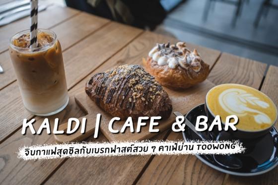 """จิบกาแฟสุดชิลกับเบรกฟาสต์สวย ๆ """"Kaldi"""" คาเฟ่ย่าน Toowong"""