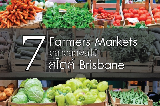 7-brisbane-farmers-markets-cover