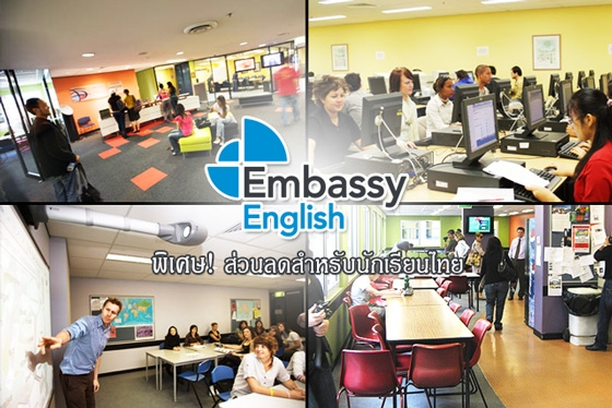 Embassy English - English school in Brisbane