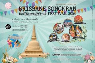 เชิญชวนร่วมประเพณีสงกรานต์นครบริสเบนประจำปี 2563 ณ วัดไทยพุทธาราม, 19 เมษายน นี้