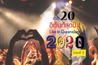 รวม 20 อีเวนท์สุดปัง! Live in Queensland 2020 (ตอนที่ 1)