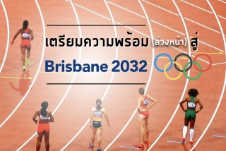 เตรียมความพร้อม(ล่วงหน้า) สู่โอลิมปิก Brisbane 2032