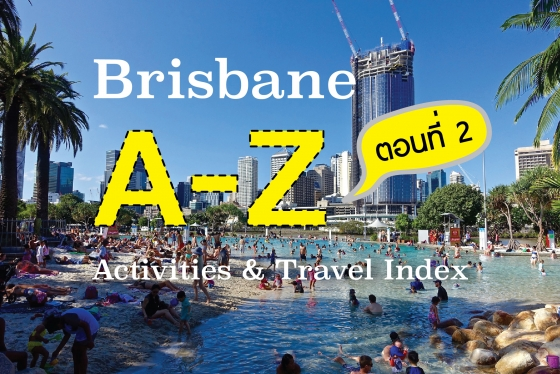 Brisbane A-Z Activities & Travel Index ตอนที่ 2