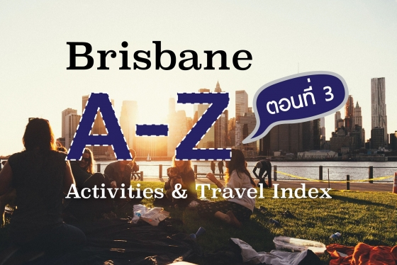 Brisbane A-Z Activities & Travel Index ตอนที่ 3