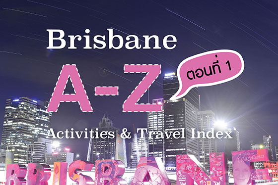 Brisbane A-Z Activities & Travel Index ตอนที่ 1
