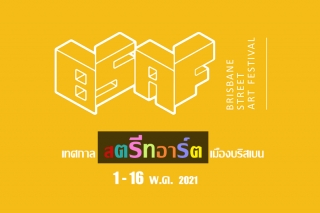ตามเก็บสตรีทอาร์ตทั่วเมืองบริสเบน กับเทศกาล Brisbane Street Art Festival (BSAF) 1 – 16 พ.ค. 2021